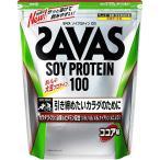 ザバス SAVAS ソイプロテイン100 ココア味 100食分 CZ7473 健康・ボディケアその他 『即日出荷』