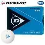 「ネーム入れ」DUNLOP SOFTTENNIS BALL ダンロップ ソフトテニスボール 練習球 1ダース 12球  軟式テニスボール