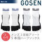 GOSEN(ゴーセン)「メンズ 5本指ハーフソックス(2足セット) F15MH2P」ウェア