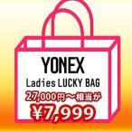 「福袋」YONEX(ヨネックス)Ladies レディースウェア福袋