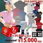 バボラ Babolat Ladies レディースウェア Tシャツいっぱい 福袋 7点セット FUKU18-BABOLATL-3 2018 『即日出荷』