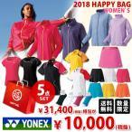ヨネックス YONEX レディースウェア福袋 5点セット Ladies FUKU18-YONEXL-1 2018 『即日出荷』