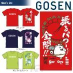 ゴーセン GOSEN テニスウェア 2017年春企画Tシャツ ソフトテニス 『フルパワー全開!』 J17P02 「2017SS」『即日出荷』「2017新製品」