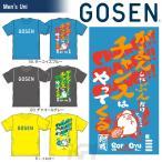 ゴーセン GOSEN テニスウェア 2017年春企画Tシャツ ソフトテニス 『チャンスはやってくる。』 J17P03 「2017SS」『即日出荷』「2017新製品」