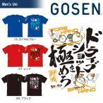 ゴーセン GOSEN テニスウェア  2018春企画 Tシャツ ST 半袖 ドライブショットを極めろ J18P01 2018SS 2月下旬発売予定※予約