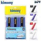 kimony(キモニー)ハイソフトEX極薄3本入り KGT133「売尽しセール」