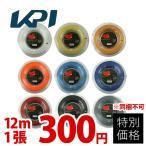 「お試しキャンペーン」KPI(ケイピーアイ)「KPIPROTOUR1.23(KPIプロツアー1.23)KPI123 単張り12m」硬式テニスストリング(ガット)