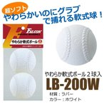サクライ貿易 野球その他 ジュニア 軟式用やわらかボール 2P LB-200W