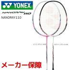 ヨネックス YONEX バドミントンラケット  NANORAY110 ナノレイ110 NR110