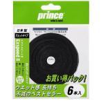 プリンス Prince オーバーグリップテープ 「EXSPEED II(エクススピード II)[6本入] OG006」