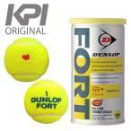 「KPIオリジナルモデル」DUNLOP ダンロップ 「FORT フォート [2個入] 1缶/2球 」テニスボール 『即日出荷』