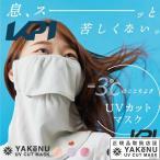 「365日出荷」KPI×ヤケーヌ 日焼け防止 UVカットマスク ヤケーヌ スタンダード フェイスカバー ネックカバー  『即日出荷』