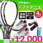 YONEX ヨネックス  部活応援セット ソフトテニスラケット 初級者向けセット  オムニ・クレーコート用シューズ 『即日出荷』