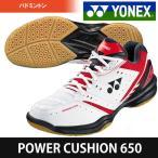 ショッピングバドミントンシューズ ヨネックス YONEX バドミントンシューズ ユニセックス POWER CUSHION 650 パワークッション650 SHB650-053