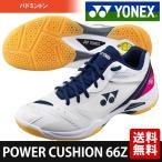 ショッピングヨネックス ヨネックス YONEX バドミントンシューズ  POWER CUSHION 66Z パワークッション66Z SHB66Z-100 1月下旬発売予定※予約