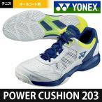 「シューレースプレゼント対象」ヨネックス YONEX テニスシューズ  POWER CUSHION203 パワークッション203 オールコート用 SHT203-100 『即日出荷』