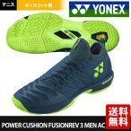 ショッピングテニスシューズ ヨネックス YONEX テニスシューズ メンズ パワークッションフュージョンレブ3メンAC SHTF3MAC-019 9月下旬発売予定※予約