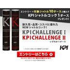 KPIで買える「対象シャトルコック10ダース購入でKPIシャトルプレゼントキャンペーンエントリー」の画像です。価格は1円になります。