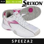 スリクソン SRIXON テニスシューズ レディース SPEEZA2 OMNI & CLAY スピーザ2 オムニ&クレーコート用テニスシューズ SRS-675WP『即日出荷』