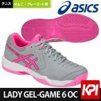 ショッピングアシックス シューズ アシックス asics テニスシューズ レディース LADY GEL-GAME 6 OC レディゲルゲーム オムニ・クレーコート用 TLL792-9620