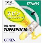 『即日出荷』 GOSEN(ゴーセン)「オージー・シープタフスピン16」ts350硬式テニスストリング(ガット)