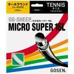 ゴーセン GOSEN 硬式テニスストリング ガット 「オージーシープミクロスーパー16L」ts401