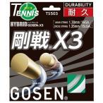 ゴーセン GOSEN 硬式テニスストリング ガット 「ハイブリッド剛戦X3」ts503