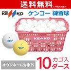 ケンコー 練習球 ソフトテニスボールかご入りセット 10ダース ソフトテニスボール smtb-k kb