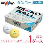 ケンコー 練習球 ソフトテニスボール 1ダース TSSWV「smtb-k」「kb」