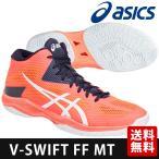 ショッピングアシックス シューズ アシックス asics バレーボールシューズ  V-SWIFT FF MT ブイスウィフト TVR491-0601『即日出荷』