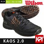 ウイルソン Wilson テニスシューズ メンズ KAOS 2.0 ケイオス 2.0  WRS324350『即日出荷』