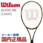 ウイルソン Wilson 硬式テニスラケット  BLADE 98L CAMO  ブレード 98L カモフラージュ  WRT741320「ウイルソンラケットセール」 『即日出荷』フレームのみ