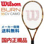 ウイルソン Wilson テニス硬式テニスラケット  BURN 95CV CAMO Edition CAMOUFLAGE  バーン95CV カモフラージュ  WRT741420