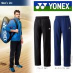 「2017新製品」YONEX(ヨネックス)「UNI ニットウォームアップパンツ(フィットスタイル) 60059」テニス&バドミントンウェア「2017SS」