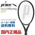 「フェイスカバープレゼント」プリンス Prince 硬式テニスラケット  X 105  290g  LEFT 左利き用  エックス105 レフト 7TJ082