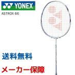 ヨネックス YONEX バドミントンバドミントンラケット  ASTROX 66 アストロクス66 AX66『即日出荷』