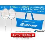 「バボラ」バドミントンラケット 対象のSATELITE・X-FEELシリーズ 購入でプレゼントキャンペーンエントリー