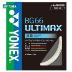 YONEX ヨネックス 「BG66 ULTIMAX BG66アルティマックス  BG66UM」 バドミントンストリング ガット