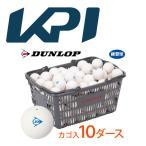 「ネーム入れ」DUNLOP SOFTTENNIS BALL ダンロップ ソフトテニスボール 練習球 バスケット入 10ダース 120球 軟式テニスボール