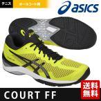ショッピングアシックス シューズ テニスシューズ アシックス メンズ COURT FF オールコート用 E700N-8990