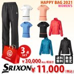 スリクソン SRIXON レディース 上下セットが必ず入る!ウェア福袋 2021 HAPPYBAG 2021 3万円相当が入って1万円「Aセット」『即日出荷』