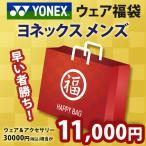 ヨネックス YONEX メンズ ウェア・アクセサリー福袋 2021 HAPPYBAG 2021 3万 ...