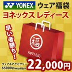 ヨネックス YONEX レディース ウェア・アクセサリー福袋 2021 HAPPYBAG 2021  ...