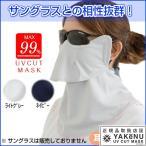 Yahoo! Yahoo!ショッピング(ヤフー ショッピング)『即日出荷』日焼け防止 UVカットマスク ヤケーヌ目尻プラス ノーマル フェイスカバー ネックカバー 顔 首 日焼け対策 日焼け防止 紫外線対策 UV対策