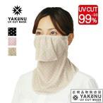 Yahoo! Yahoo!ショッピング(ヤフー ショッピング)日焼け防止 UVカットマスク ドットヤケーヌ ノーマル フェイスカバー ネックカバー 顔 首 日焼け対策 日焼け防止 紫外線対策 UV対策 『即日出荷』