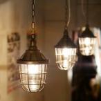ペンダントライト ペンダントランプ 間接照明 照明器具 インテリアライト 天井照明 照明 ライト 1灯 船舶ランプ アイアン ゲージ付き アンティーク調