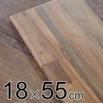 シェルフボード M 棚板 間仕切り板 仕切り板 木材 板 端材 角材 チーク材 オールドチーク 古木 天然木 ナチュラル アンティーク 幅55cm