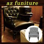 ソファ ソファー 椅子 イス チェアー 一人掛け 1人掛け 肘掛け付き アーム付き レザー 合皮 コットン ファブリック 千鳥格子 鋲打ち