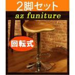Yahoo!デザイン雑貨・家具 ワカバマートお得な2脚セット カウンターチェア チェア カウンターチェアー ハイスツール いす 椅子 腰掛 バーチェアー 回転椅子 回転イス 北欧 昇降 脚 ダイニング