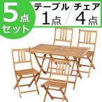 ガーデンテーブルセット ガーデンテーブルセット 5点セット ガーデンチェアー 折りたたみ椅子 おりたたみ アウトドア 屋外 アカシア 木製 持ち運び 送料無料
